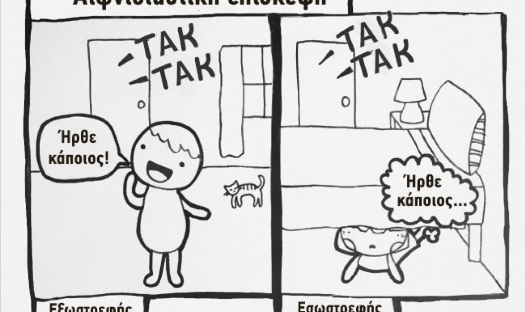10 σκίτσα που δείχνουν τι σημαίνει να είσαι εσωστρεφής!  - Κυρίως Φωτογραφία - Gallery - Video