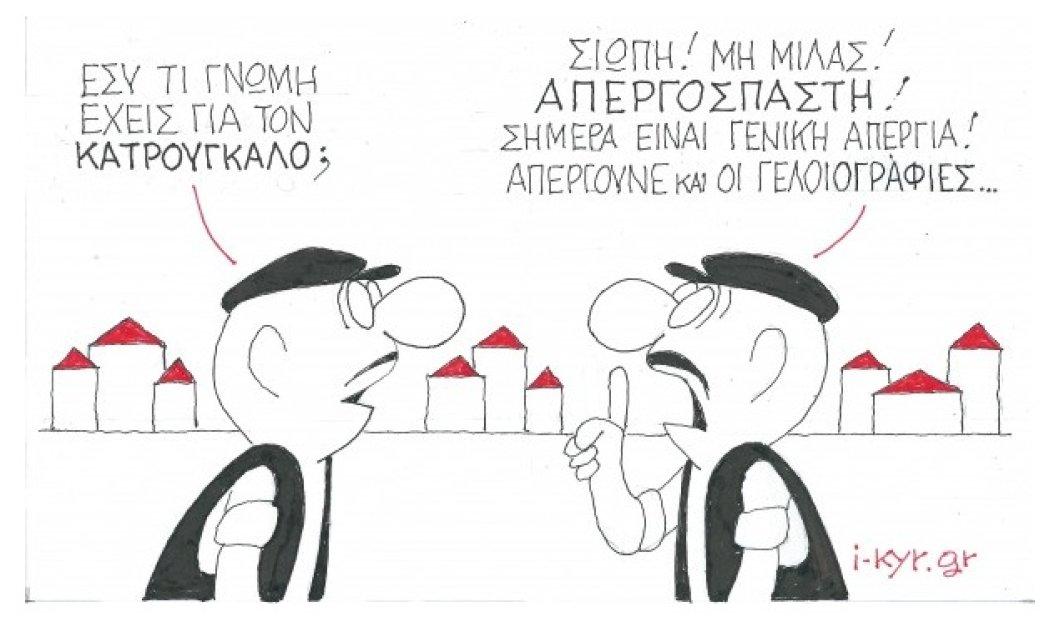 Καυστικό σκίτσο ΚΥΡ για τις απεργίες: Απεργούνε και οι γελοιογραφίες... - Κυρίως Φωτογραφία - Gallery - Video