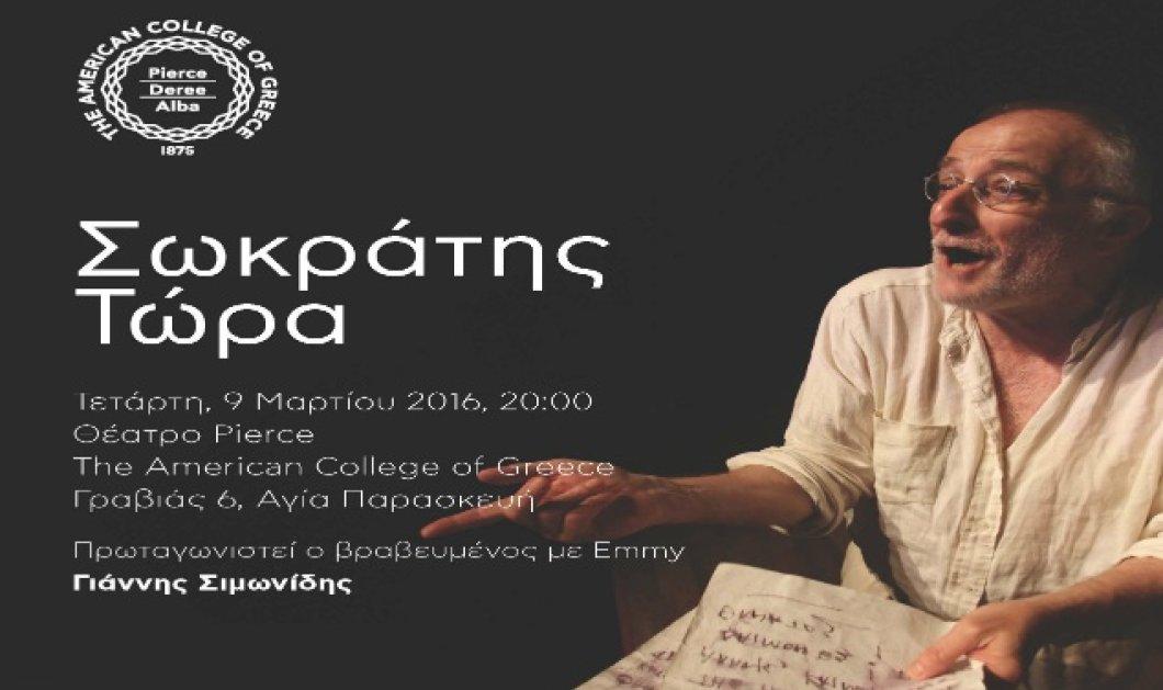 ''Σωκράτης τώρα'': Η εκπληκτική παράσταση με τον βραβευμένο με Emmy Γιάννη Σιμωνίδη στις 9/3 στο θέατρο Pierce - Κυρίως Φωτογραφία - Gallery - Video