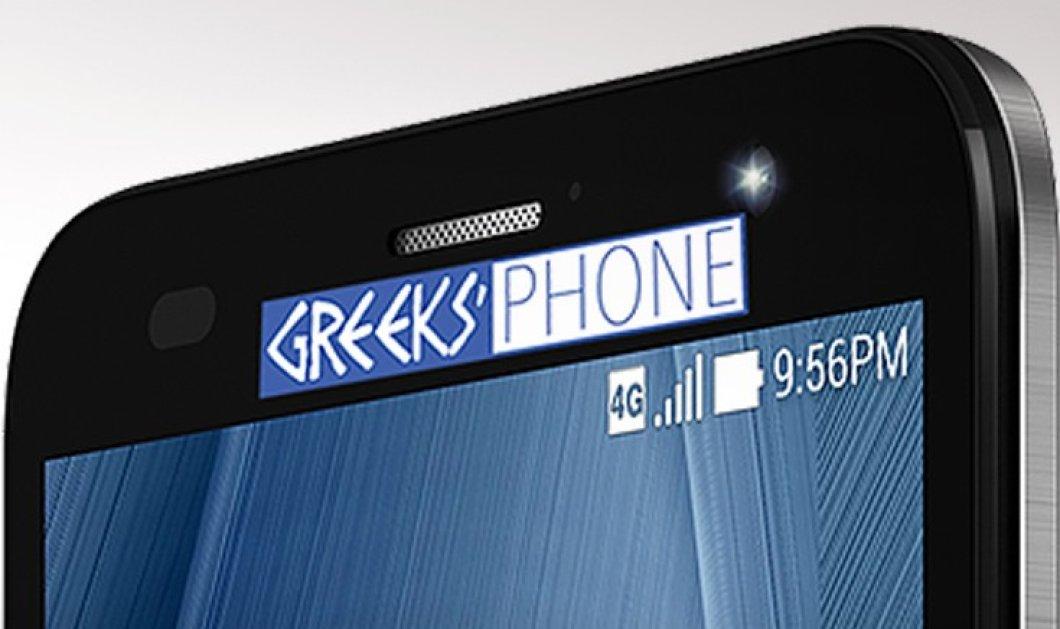 """Μade in Greece το """"smartphone των Ελλήνων"""" από τα χέρια του Νικ Καγκελάρη: Ένα συγκινητικό τηλέφωνο για την ομογένεια - Κυρίως Φωτογραφία - Gallery - Video"""