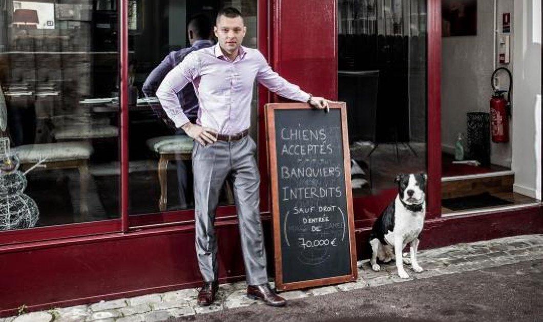 """Το αφεντικό """"γαβγίζει"""": Διάσημο εστιατόριο υποδέχεται σκύλους άλλα όχι τραπεζικούς - Δείτε γιατί  - Κυρίως Φωτογραφία - Gallery - Video"""