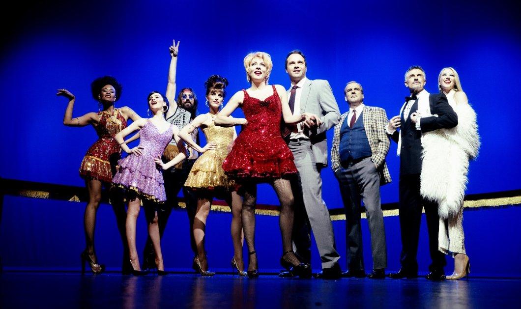 To Sweet Charity έρχεται στο Θέατρο Βadminton - Μια λαμπερή υπερπαραγωγή του Bob Fosse - Κυρίως Φωτογραφία - Gallery - Video