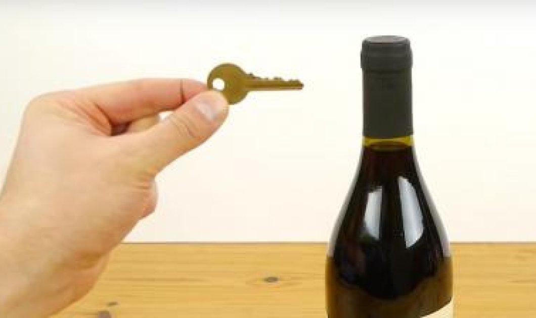 Ιδού το κόλπο για να ανοίξετε ένα μπουκάλι κρασί μόνο με το κλειδί σας (βίντεο) - Κυρίως Φωτογραφία - Gallery - Video