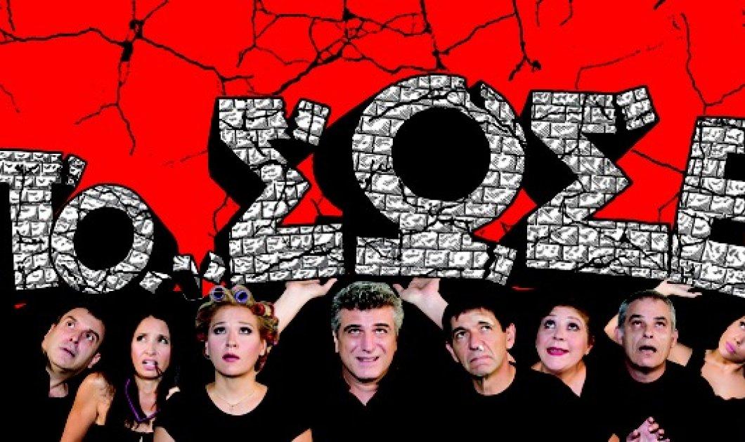 Θα γίνει «ΤΟ ΣΩΣΕ» στο θέατρο Αριστοτέλειον από 15 Απριλίου με καταπληκτικό θίασο!   - Κυρίως Φωτογραφία - Gallery - Video