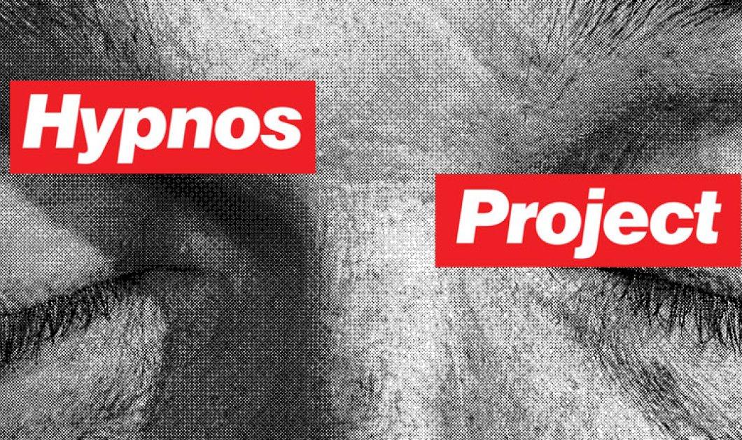 Hypnos Project με κλινική ύπνου και pyjama party στη Στέγη Γραμμάτων & Τεχνών από τις 18/4 - Κυρίως Φωτογραφία - Gallery - Video