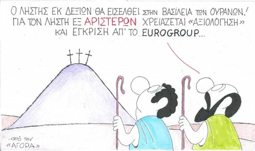 KYP: Ο εκ δεξιών ληστής θα εισέλθει στην Βασιλεία των Ουρανών - Για τον... εκ αριστερών χρειάζεται Eurogroup - Κυρίως Φωτογραφία - Gallery - Video