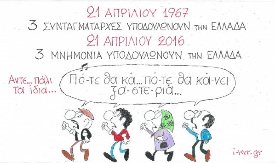 KYP: 21/4 '67 3 συνταγματάρχες υποδουλώνουν την Ελλάδα & 21/4 2016 3 μνημόνια το ίδιο - Κυρίως Φωτογραφία - Gallery - Video