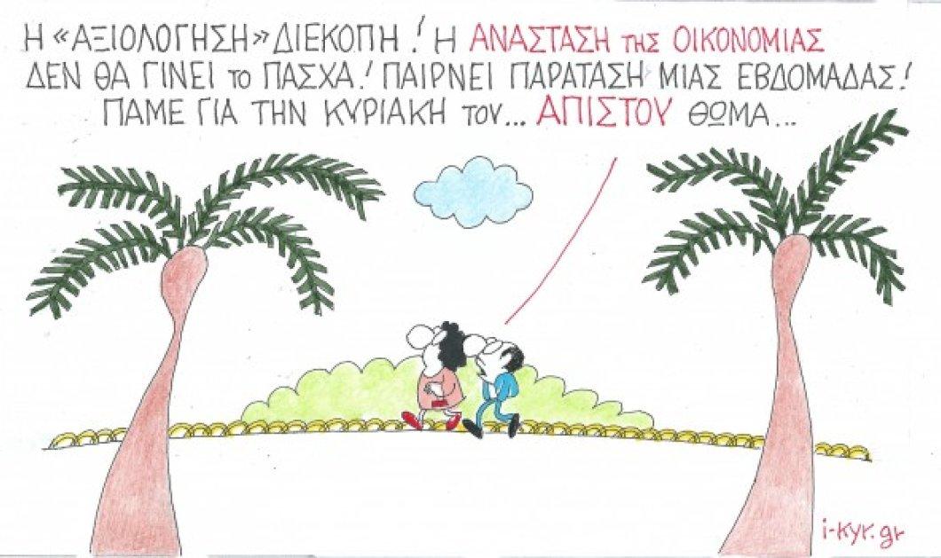 ΚΥΡ: Η αξιολόγηση διεκόπη - Η ανάσταση της ελληνικής οικονομίας δεν θα γίνει το Πάσχα - Κυρίως Φωτογραφία - Gallery - Video