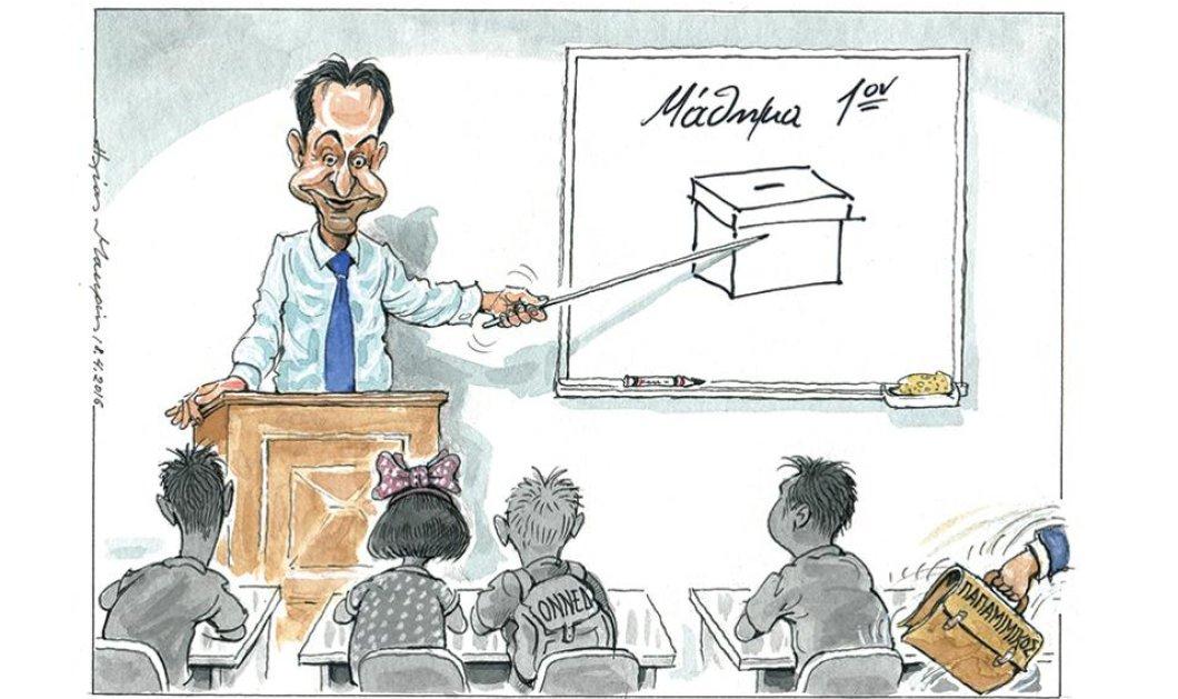 Απολαυστικός Ηλίας Μακρής: Ο Μητσοτάκης κάνει μαθήματα σε ΟΝΝΕΔίτες & ο Παπαμιμίκος την κοπανάει - Κυρίως Φωτογραφία - Gallery - Video