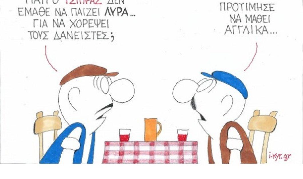 ΚΥΡ: Γιατί ο Τσίπρας δεν έμαθε να παίζει... λύρα; - Κυρίως Φωτογραφία - Gallery - Video