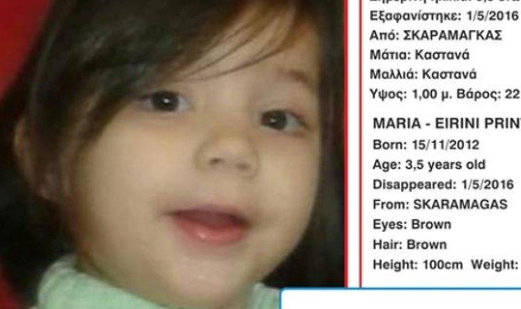 Βρέθηκε η μικρή Μαρία-Ειρήνη & είναι καλά στην υγεία της - Κυρίως Φωτογραφία - Gallery - Video