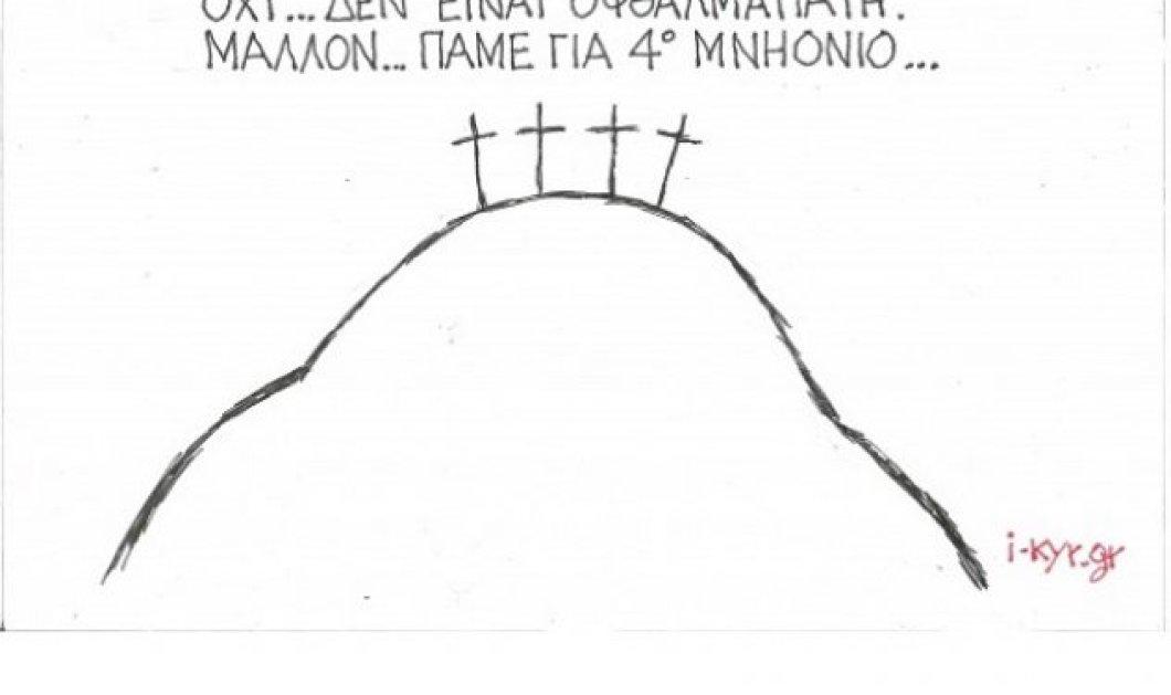 """Καυστικός ξανά ο ΚΥΡ: Ο... """"τέταρτος σταυρός"""" της Ελληνικής Οικονομίας - Κυρίως Φωτογραφία - Gallery - Video"""