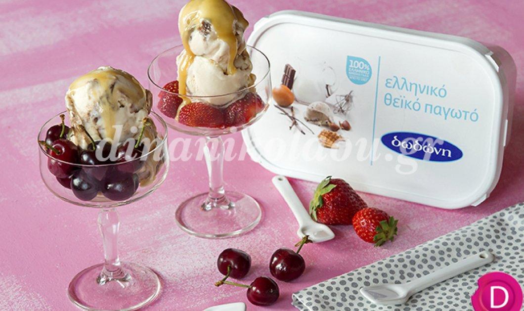 Η Ντίνα Νικολάου μας κακομαθαίνει: Παγωτό Φυστικοβούτυρο με φρέσκα φρούτα και σάλτσα butterscotch - Κυρίως Φωτογραφία - Gallery - Video