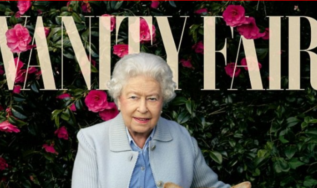 Εξώφυλλο στο Vanity Fair η βασίλισσα Ελισάβετ - Με πόζα δικής της έμπνευσης & το αγαπημένο της σκυλάκι αγκαλιά - Κυρίως Φωτογραφία - Gallery - Video