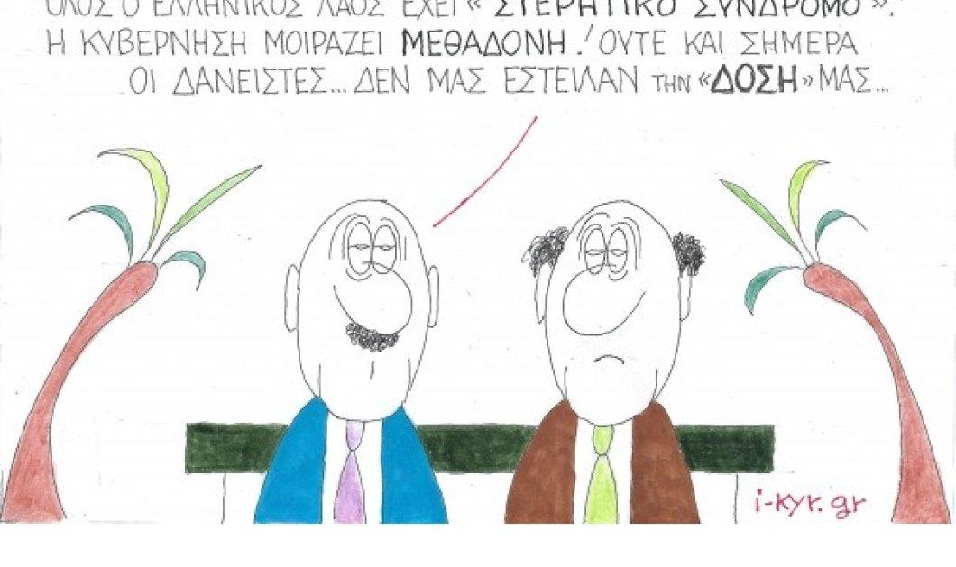 KYP καυστικός: O λαός έχει στερητικό σύνδρομο & η κυβέρνηση μοιράζει μεθαδόνη - Κυρίως Φωτογραφία - Gallery - Video