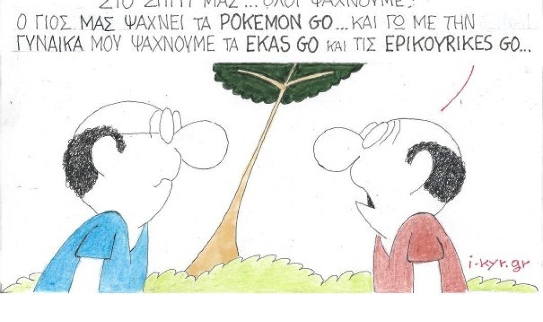 ΚΥΡ απολαυστικός: Όλοι ψάχνουμε Pokemon, Ekas & Epikourikes Go! - Κυρίως Φωτογραφία - Gallery - Video