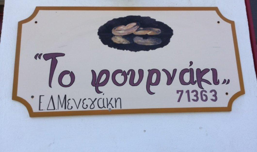 Αποκλ: Η Ελένη Μενεγάκη άνοιξε φούρνο στον Πλατύ Γιαλό στην Σίφνο - Δείτε φωτό - Κυρίως Φωτογραφία - Gallery - Video