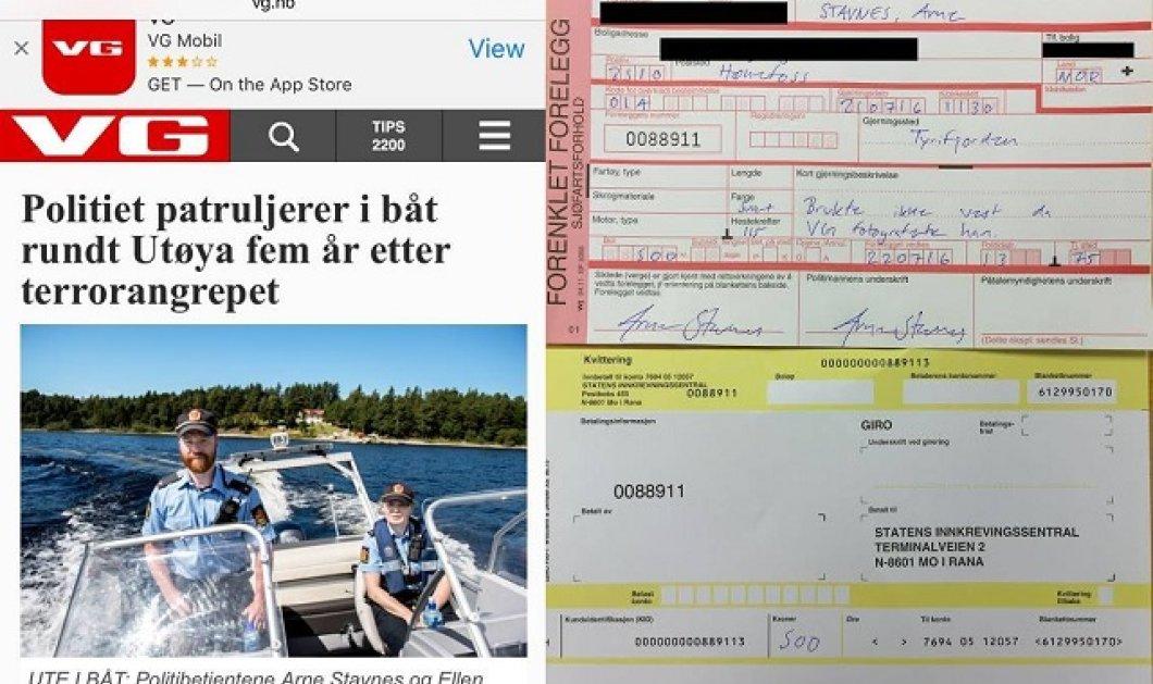 Το καλό παράδειγμα της ημέρας: Νορβηγός αστυνομικός έκοψε κλήση στον εαυτό του - Κυρίως Φωτογραφία - Gallery - Video