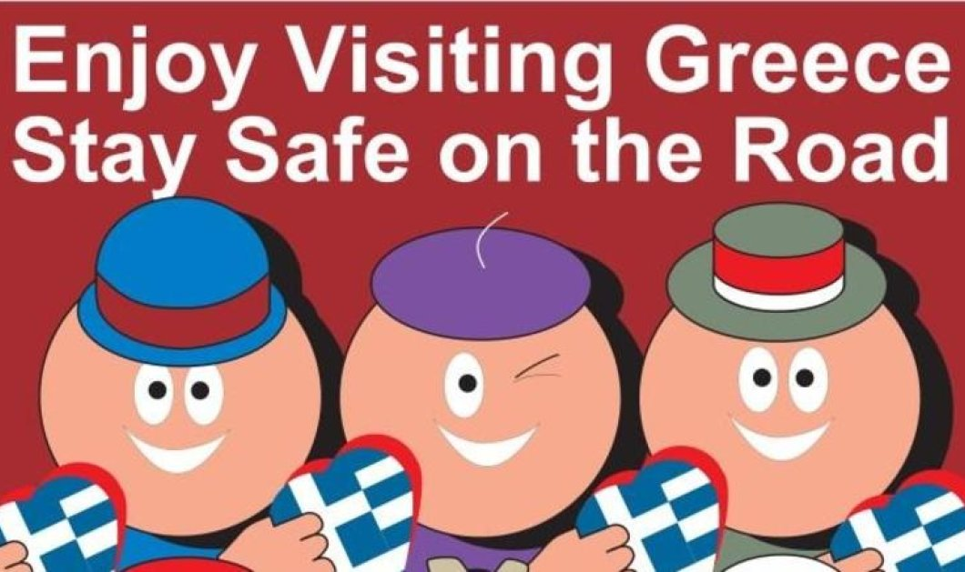 Enjoy visiting Greece - Stay Safe on the road: Η νέα καλαίσθητη καμπανιά για την ασφάλεια στην οδήγηση   - Κυρίως Φωτογραφία - Gallery - Video