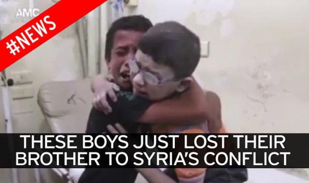 ''Βάστα καρδιά μου!'': Ο σπαρακτικός θρήνος δύο αγοριών από τη Συρία για τον νεκρό αδελφό τους (Βίντεο) - Κυρίως Φωτογραφία - Gallery - Video