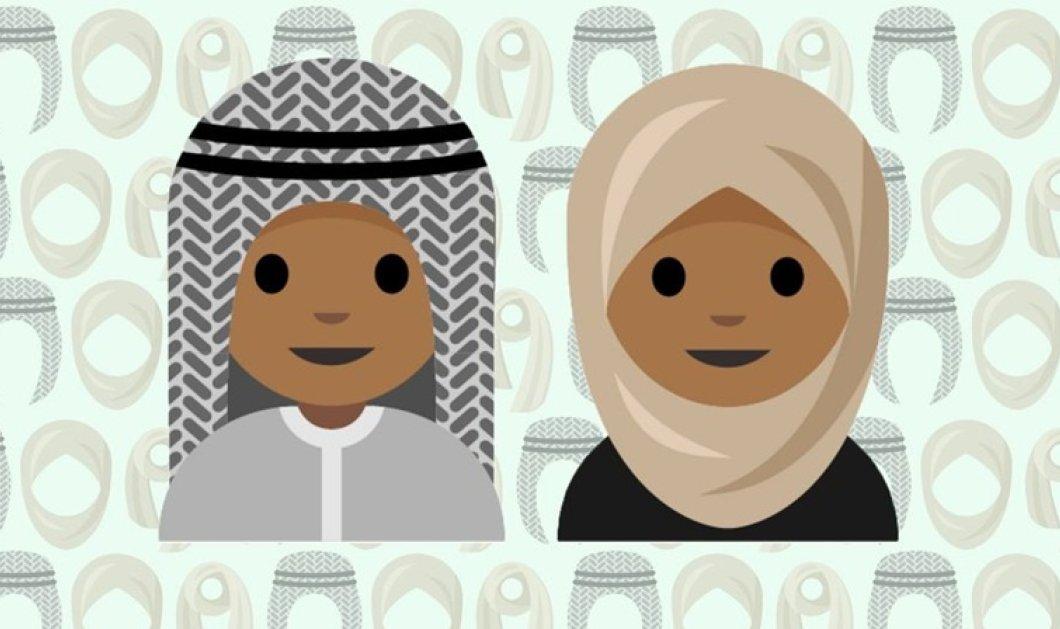 Τα emoji ντύθηκαν με μαντίλα & τσαντόρ: Ετοιμάζονται να κάνουν ντεμπούτο το 2017 - Πώς σας φαίνονται; - Κυρίως Φωτογραφία - Gallery - Video