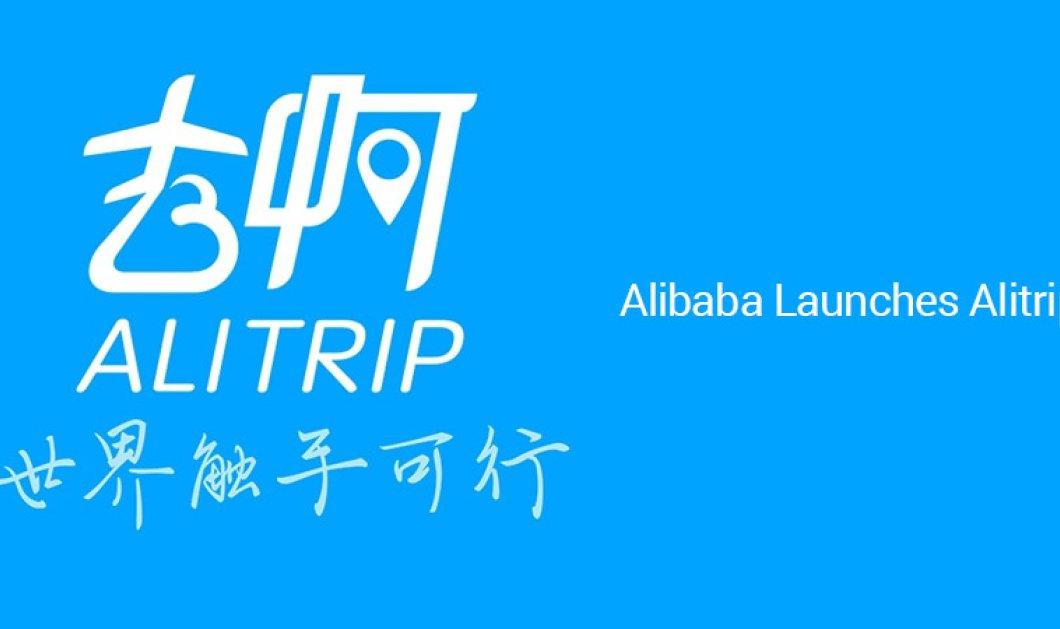 "Alitrip: Αυτή είναι η ""χρυσή"" πόρτα των ελληνικών τουριστικών επιχειρήσεων στην Κίνα  - Κυρίως Φωτογραφία - Gallery - Video"