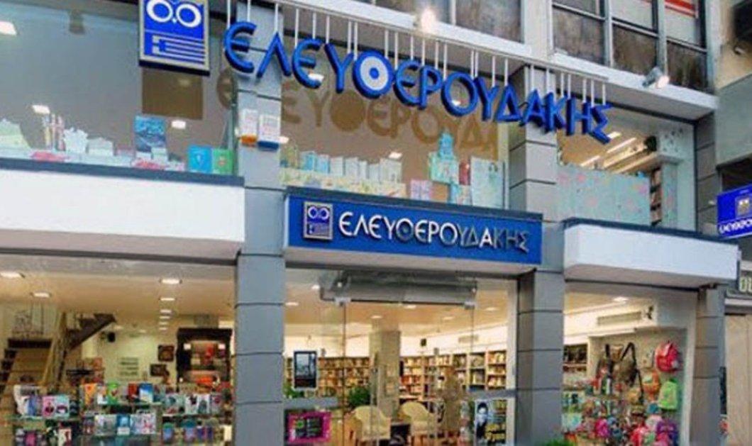 Χωρίς βιβλιοπωλείο Ελευθερουδάκης η Αθήνα - Δεν έχω κατηγορία bad news γιατί απλά είναι η κυρίαρχη... - Κυρίως Φωτογραφία - Gallery - Video