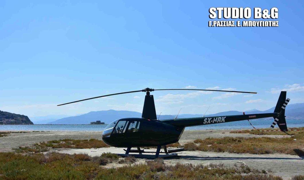 Άφωνοι οι περαστικοί στο Ναύπλιο: Ελικόπτερο προσγειώθηκε πάνω στην παραλία  - Πιλότος και συνεπιβάτης βγήκαν για βόλτα     - Κυρίως Φωτογραφία - Gallery - Video