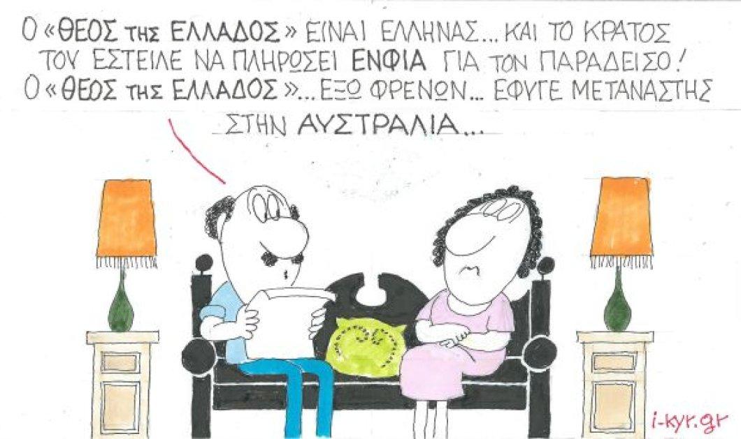 ΚΥΡ απολαυστικός: Ο ''Θεός της Ελλάδας'' είναι Έλληνας & το κράτος του έστειλε ΕΝΦΙΑ - Κυρίως Φωτογραφία - Gallery - Video