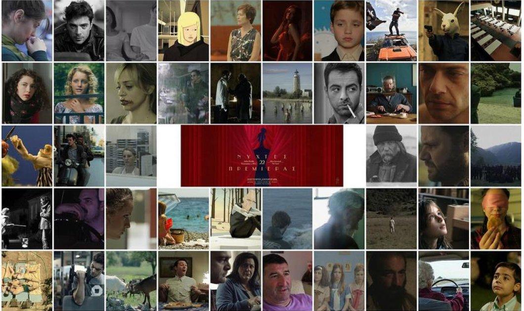 """Οι """"Νύχτες Πρεμιέρας"""" επιστρέφουν - Δείτε τις 46 ελληνικές ταινίες που διεκδικούν τα φετινά βραβεία - Κυρίως Φωτογραφία - Gallery - Video"""