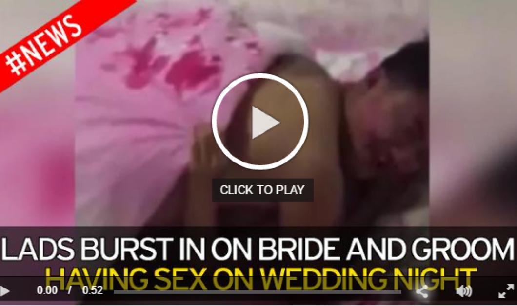 Ξεπέρασαν κάθε προηγούμενο! Εισέβαλαν στο δωμάτιο την ώρα που έκανε έρωτα το νιόπαντρο ζευγάρι & έδειραν τον γαμπρό - Κυρίως Φωτογραφία - Gallery - Video