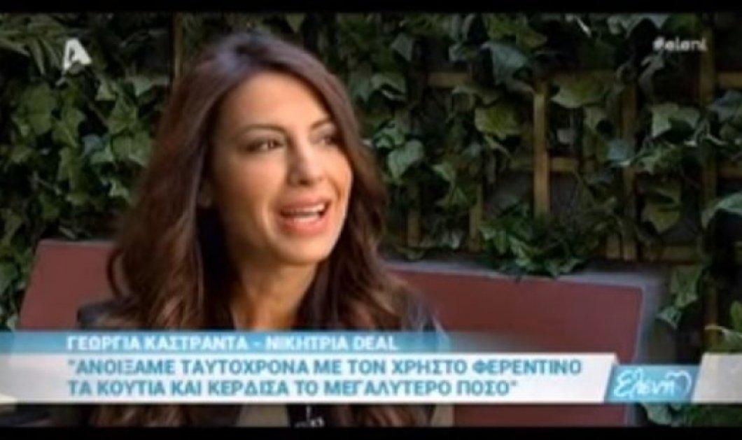 Βίντεο: Δείτε πως είναι σήμερα το κορίτσι που κέρδισε 200.000 ευρώ στο Deal - 10 χρόνια μετά η Γεωργία αποκαλύπτει τι έκανε τα χρήματα - Κυρίως Φωτογραφία - Gallery - Video