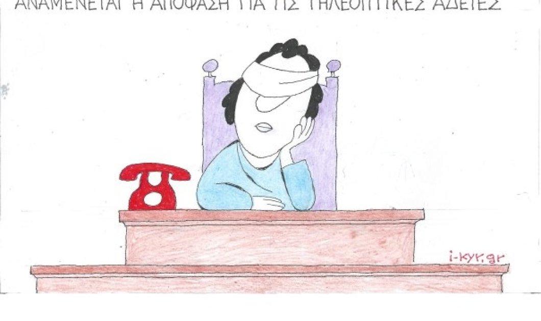 Το σκίτσο - φωτιά του ΚΥΡ για την απόφαση του ΣτE & τις τηλεοπτικές άδειες - Κυρίως Φωτογραφία - Gallery - Video