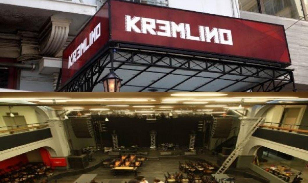 "Good News: Ο νέος πολυχώρος τέχνης στον Πειραιά λέγεται ""Κρεμλίνο""- Είναι κόκκινος & προστατεύει τους καλλιτέχνες - Κυρίως Φωτογραφία - Gallery - Video"
