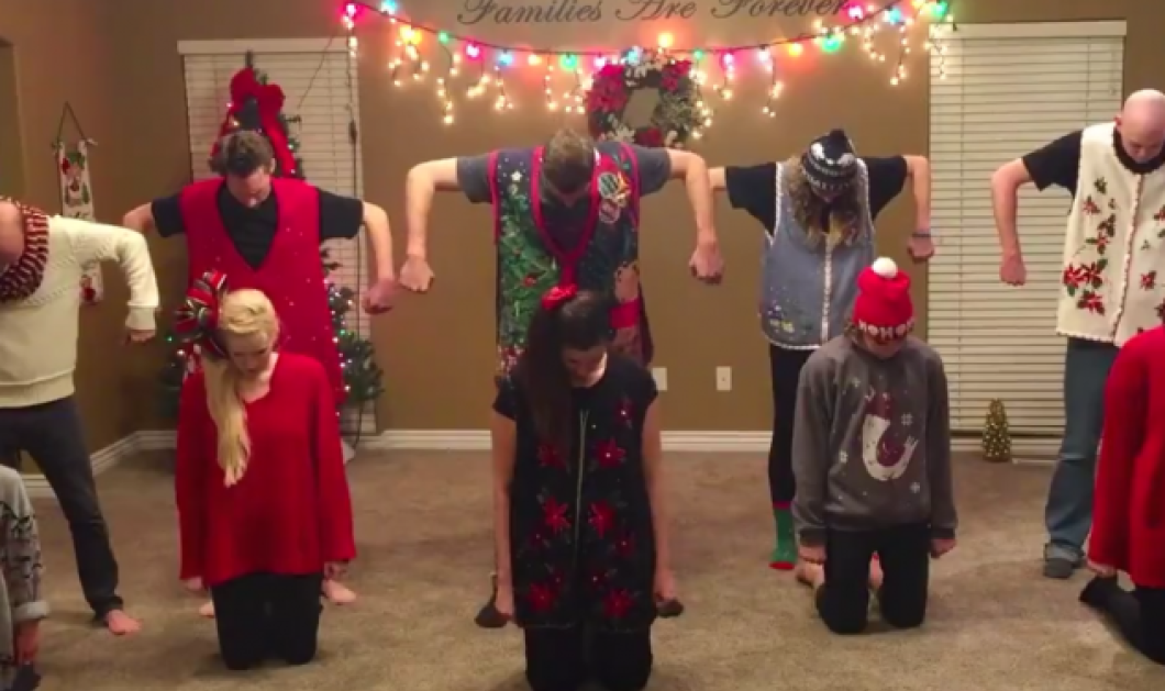 3.242.299 είδαν το βίντεο: Οικογένεια το ρίχνει στον χορό φτιάχνοντας το Χριστουγεννιάτικο δέντρο - Κυρίως Φωτογραφία - Gallery - Video