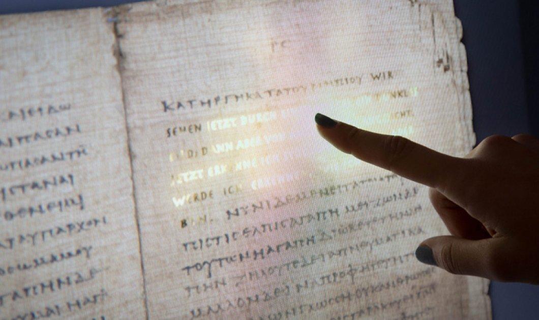 Good news: Το παλαιότερο πλήρες χειρόγραφο της Καινής Διαθήκης επέστρεψε για πάντα στην Ελλάδα - Κυρίως Φωτογραφία - Gallery - Video
