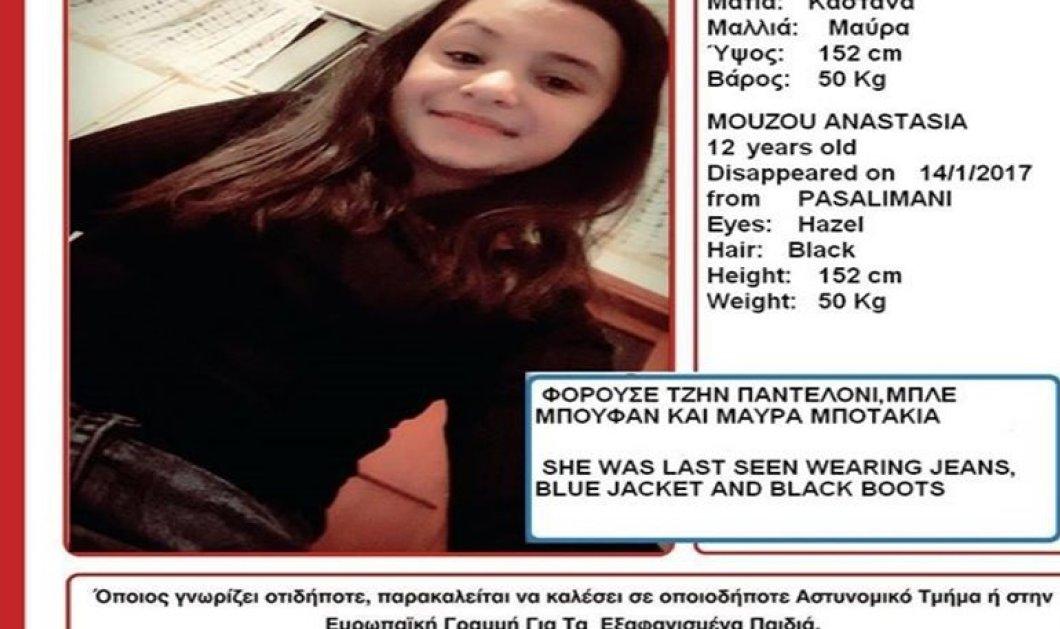 Αίσιο τέλος στην περιπέτεια της 12χρονης που είχε εξαφανιστεί από το Πασαλιμάνι - Τι αναφέρει το «Χαμόγελο του Παιδιού» - Κυρίως Φωτογραφία - Gallery - Video