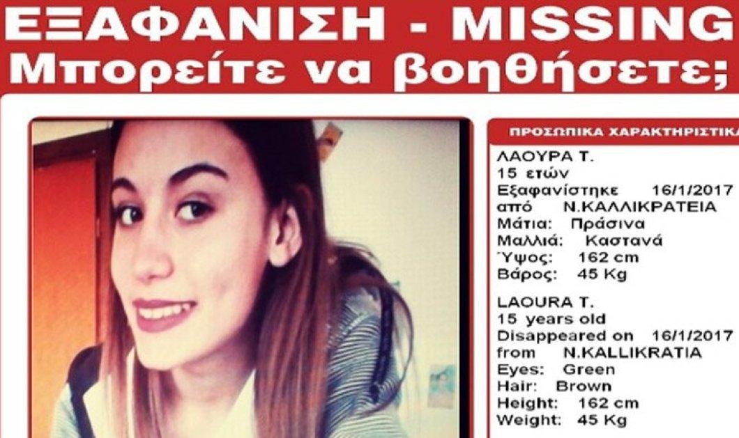 """Χαλκιδική: Βρέθηκε ζωντανή η 15χρονη Λάουρα - Τι """"καταγγέλει"""" το Χαμόγελο του Παιδιού!  - Κυρίως Φωτογραφία - Gallery - Video"""