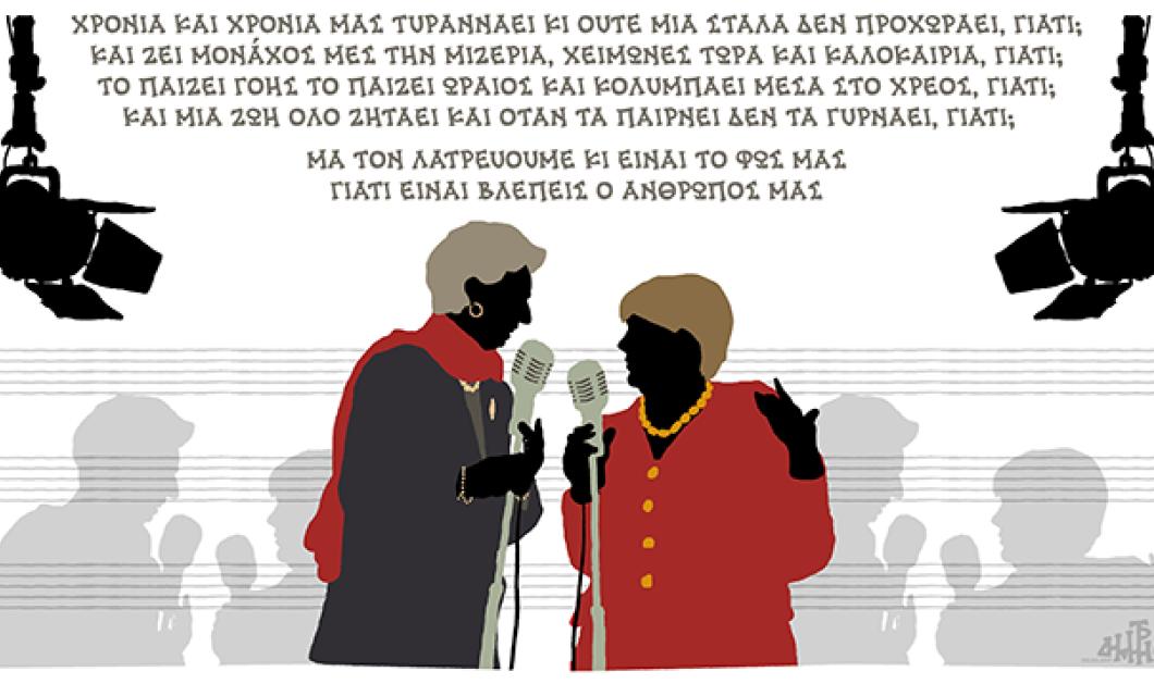 Τα σπάει η γελοιογραφία Χαντζόπουλου με Λαγκάρντ & Μερκελ τραγουδίστριες: Μα τον λατρεύουμε κι είναι το φως μας  - Κυρίως Φωτογραφία - Gallery - Video