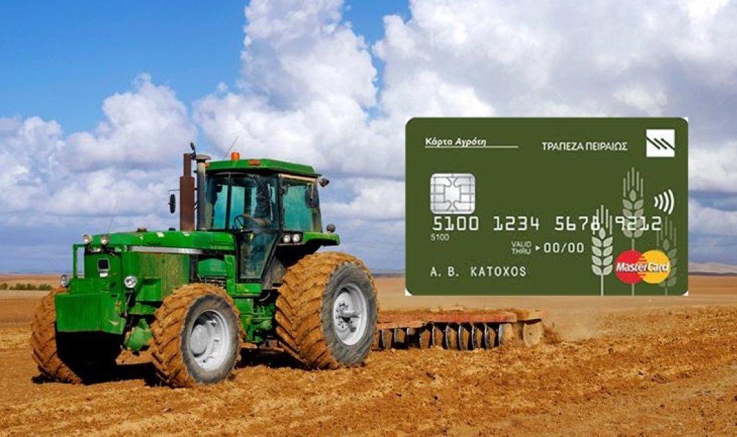 Η Τράπεζα Πειραιώς συμμετέχει στην πρωτοβουλία του Υπουργείου Αγροτικής Ανάπτυξης και Τροφίμων για την Κάρτα του Αγρότη - Κυρίως Φωτογραφία - Gallery - Video