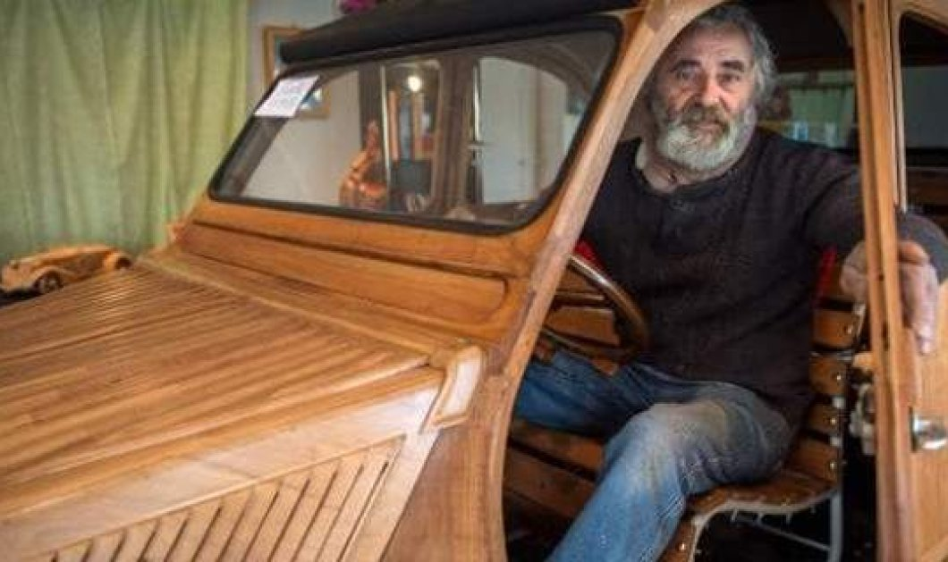 Φώτο- Βίντεο: Γάλλος μαραγκός έφτιαξε ένα ολόκληρο αυτοκίνητο 2CV από ξύλο- όμορφο & κυκλοφορεί άψογα - Κυρίως Φωτογραφία - Gallery - Video