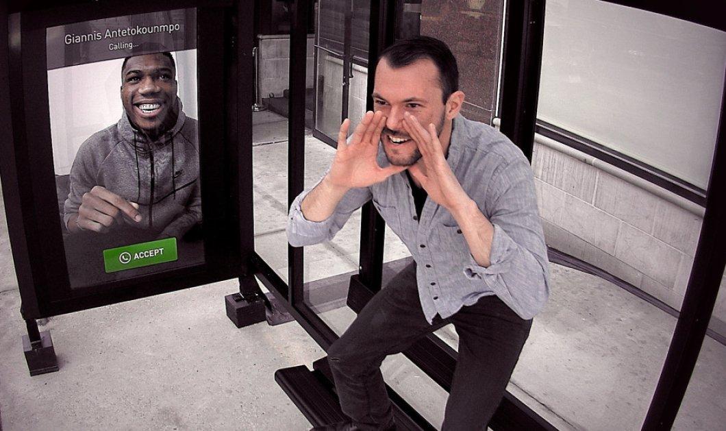 Απίθανο βίντεο: Η ξεκαρδιστική φάρσα του Γιάννη Αντετοκούνμπο σε περαστικούς σε στάση λεωφορείου - Κυρίως Φωτογραφία - Gallery - Video