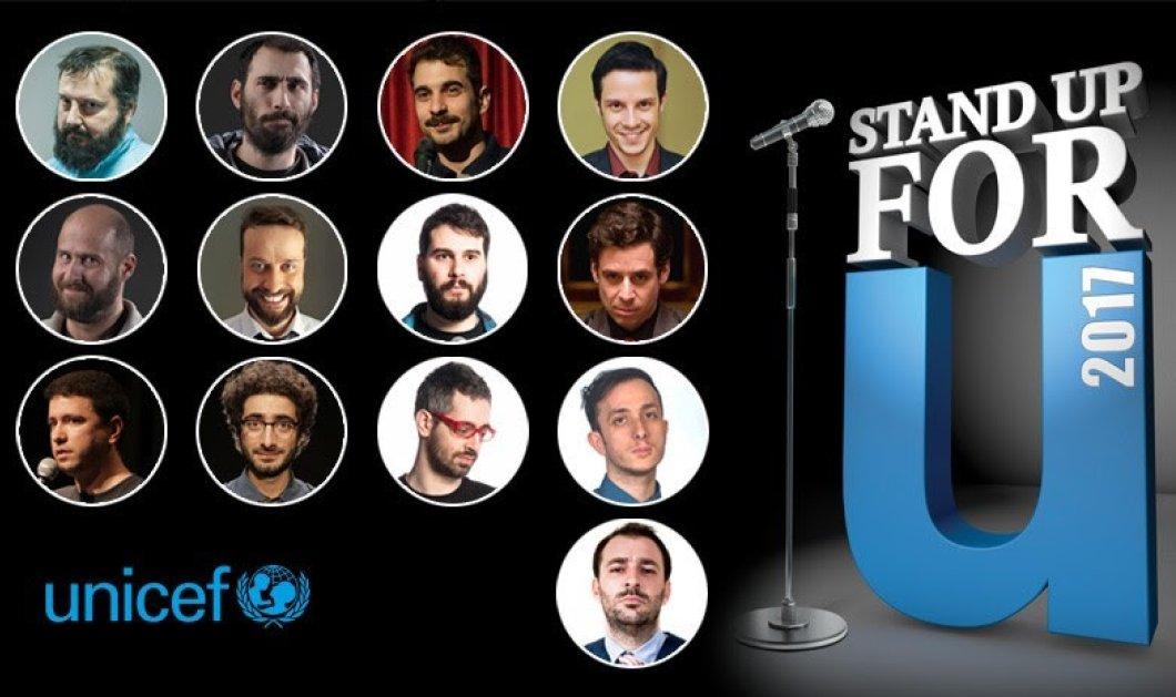Good News! Stand up for U 2017: Μαραθώνιος κωμωδίας με 13 stand up comedians για την UNICEF - Κυρίως Φωτογραφία - Gallery - Video