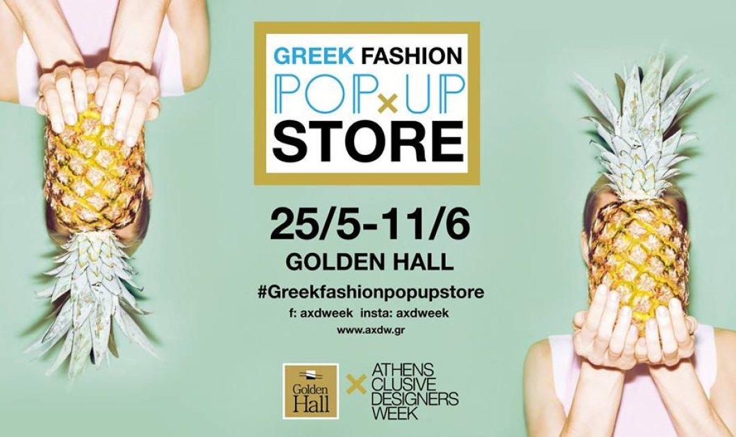 Greek Fashion Pop-Up Store: Το απόλυτο καλοκαιρινό pop-up store στο Golden Hall! - Κυρίως Φωτογραφία - Gallery - Video