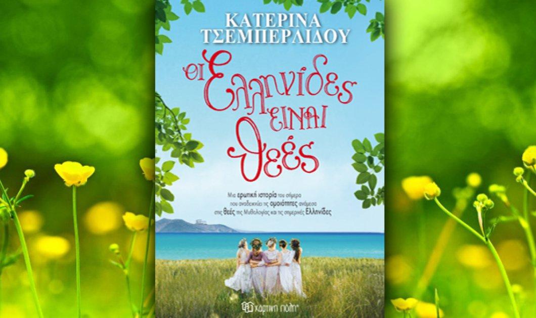 «Οι Ελληνίδες είναι θεές»: 22/5 παρουσιάζω το νέο βιβλίο της Κατερίνας Τσεμπερλίδου & σας περιμένω! - Κυρίως Φωτογραφία - Gallery - Video