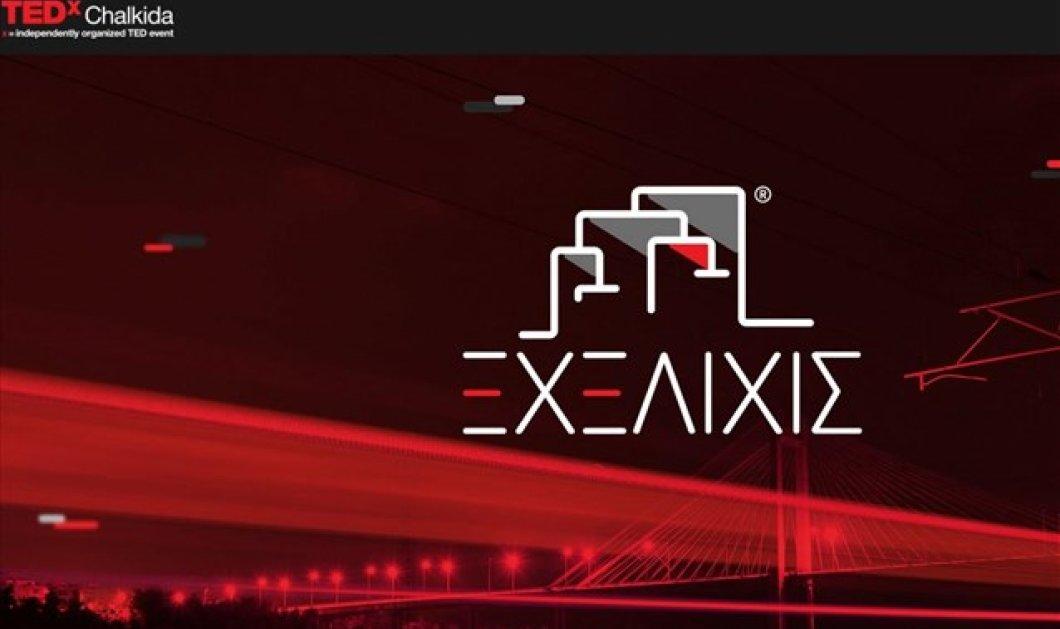 """Δείτε Live το TEDxChalkida με λέξη κλειδί την """"εξέλιξη"""": Λέω το δικό μου story στις 7 - Κυρίως Φωτογραφία - Gallery - Video"""