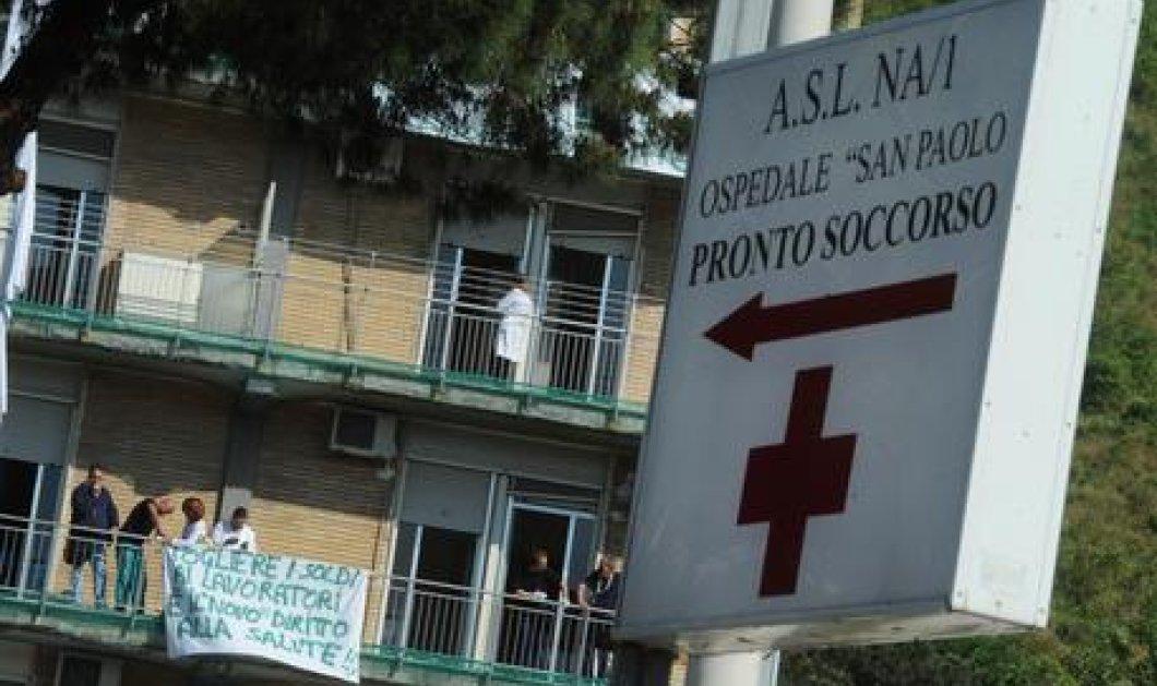 Ανατριχιαστικές φωτό: Παράτησαν γιαγιά να γεμίσει με μυρμήγκια σε κρεβάτι νοσοκομείου στη Νάπολη - Κυρίως Φωτογραφία - Gallery - Video