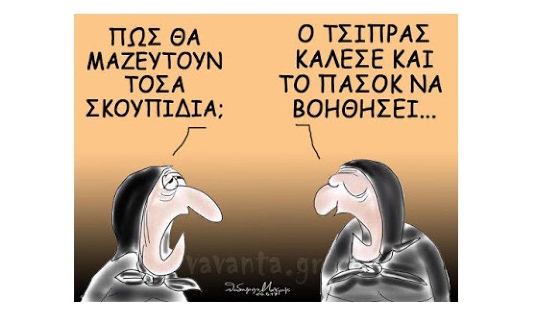 """Σκίτσο του Θοδωρή Μακρή: """"Πως θα μαζευτούν τόσα σκουπίδια; O Τσίπρας κάλεσε το ΠΑΣΟΚ να βοηθήσει..."""" - Κυρίως Φωτογραφία - Gallery - Video"""