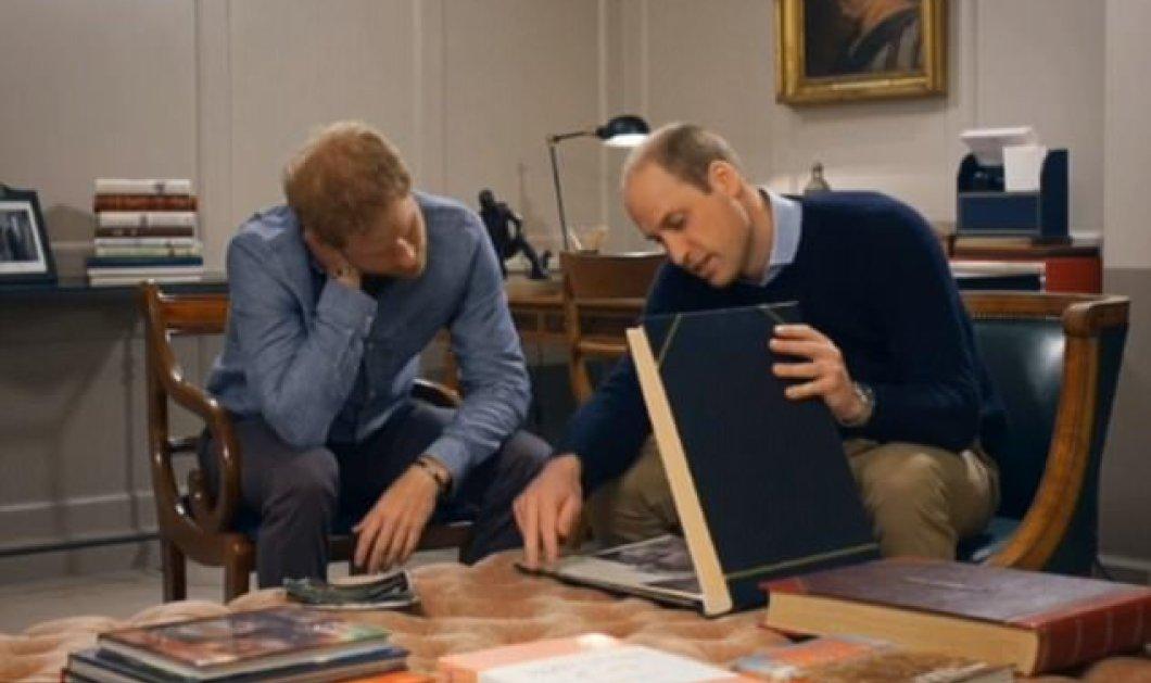 Δακρύβρεκτο σχεδόν - βίντεο με Γουίλιαμ και Χάρι να ξαναβλέπουν το άλμπουμ της μαμάς τους Νταϊάνα -20 χρόνια χωρίς την Πριγκίπισσα τους  - Κυρίως Φωτογραφία - Gallery - Video