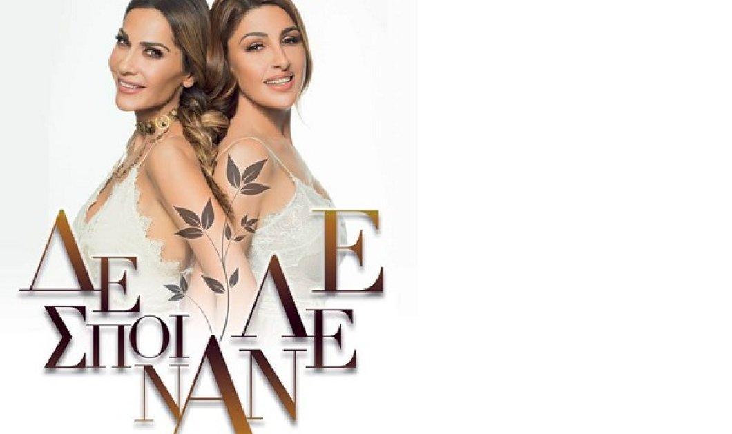 Δέσποινα Βανδή & Έλενα Παπαρίζου Live στην Κρήτη - Κυρίως Φωτογραφία - Gallery - Video